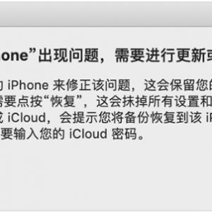 iPhone XS保内刷机为什么要收费?iPhone手机恢复模式方法