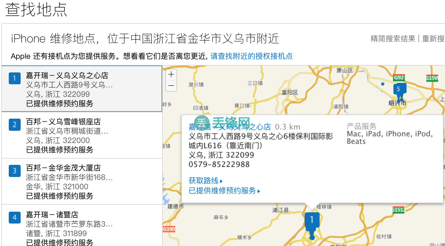 天津苹果手机服务中心地址电话查询