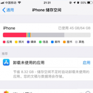 为什么iPhone 8Plus 64G才用45G就显示储存空间不足?