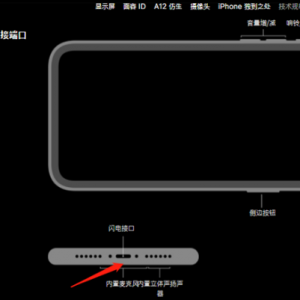 苹果iPhone XR手机插耳机没有声音的处理方法