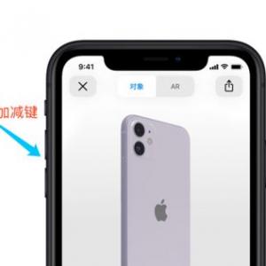 iPhone11怎么强制重启?iPhone11/11pro强制重启方法