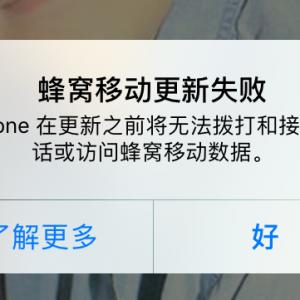 iPhone 7手机插卡无服务,而且无法更新系统怎么办?