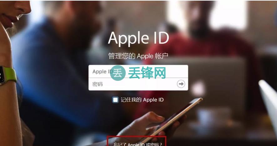 知道 Apple ID 的账号不知道密码怎么办?