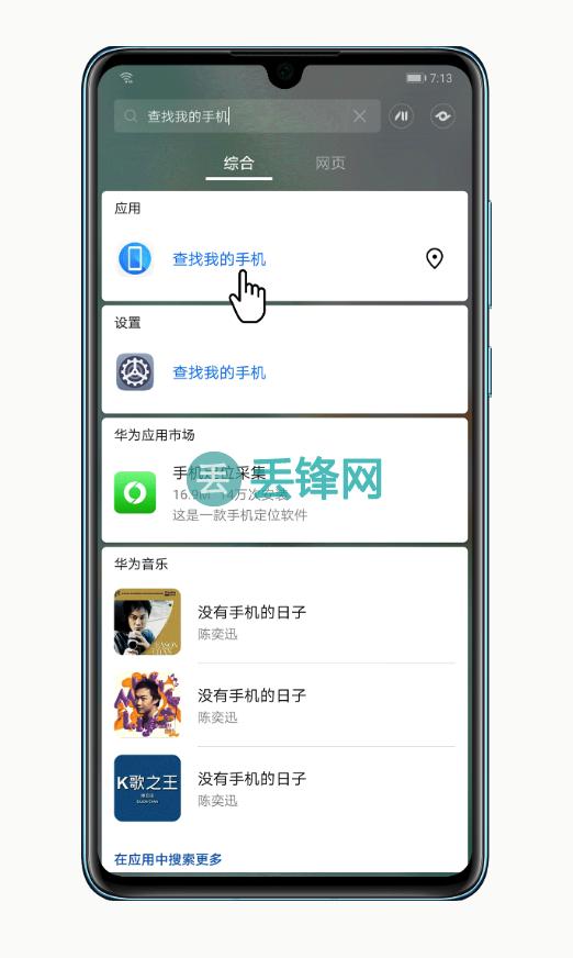 华为手机上使用查找我的手机功能定位找手机的方法