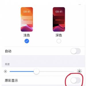 iPhone 11Pro Max手机屏幕发黄是怎么回事?