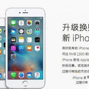 重庆苹果以旧换新注意哪些?不看自己吃亏