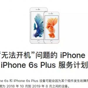 iPhone6s/iPhone6sPlus无法正常开机?苹果喊你免费维修