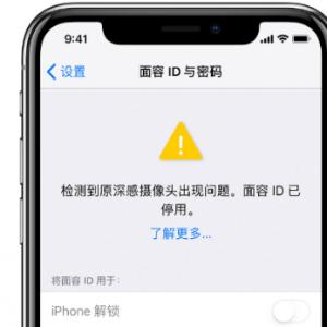 北京iPhone XR听筒进水导致面容ID失效怎么办_维修多少钱?