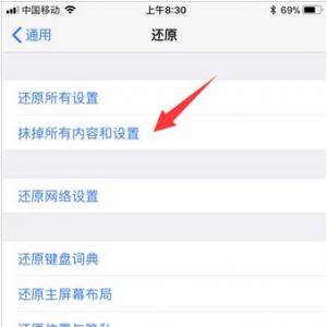 苹果iPhone 11 Pro手机看视频卡顿后自动重启怎么解决?