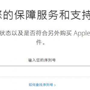 长沙iPhone XS Max屏幕使用一年后可以购买AppleCare+计划吗?