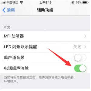 苹果iPhone 8Plus耳机通话时噪音很大、对方听不清怎么办?