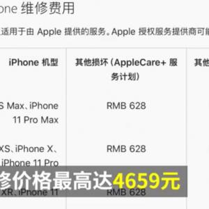 苹果维修业务已亏损10年宣布6种情况拒绝苹果设备维修