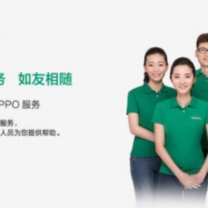 白山OPPO售后服务网点_白山OPPO手机客服中心