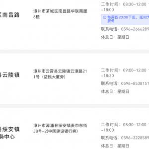 漳州VIVO手机维修点授权售后维修服务中心地址