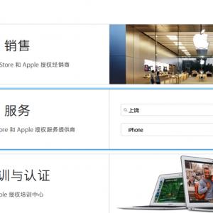 安徽宿州市苹果维修点_授权售后服务中心名单