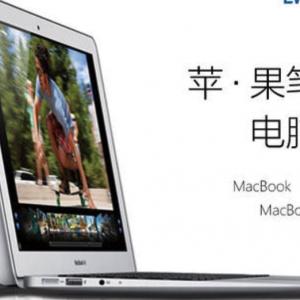 2020南京苹果笔记本电脑维修故障价格行情表