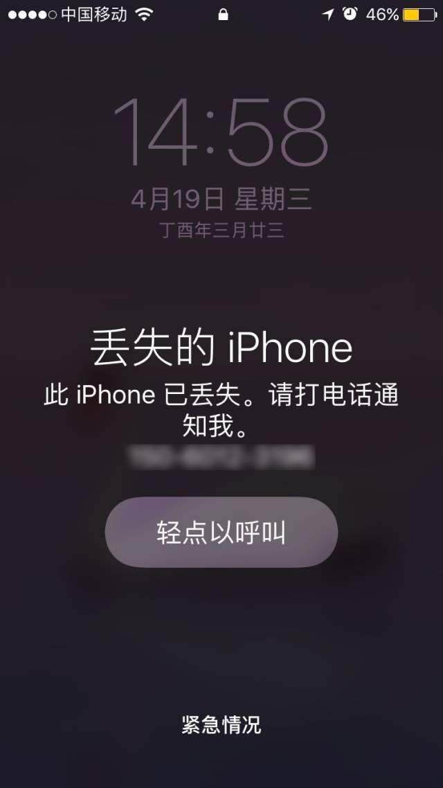 iPhone丢了怎么远程锁定手机?