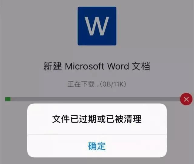 苹果手机微信文件删除恢复方法