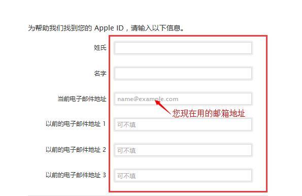 忘记 Apple ID 密码该怎么办?