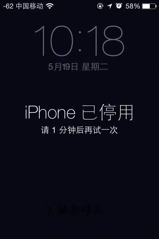 苹果手机忘记了开机密码该怎么办