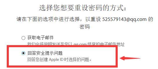 Apple ID密码忘了怎么办?如何重设密码?