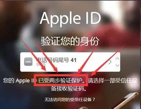 Apple ID被盗怎么办?提前做到两招被盗也不怕!