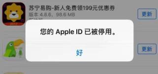 apple id被停用怎么办