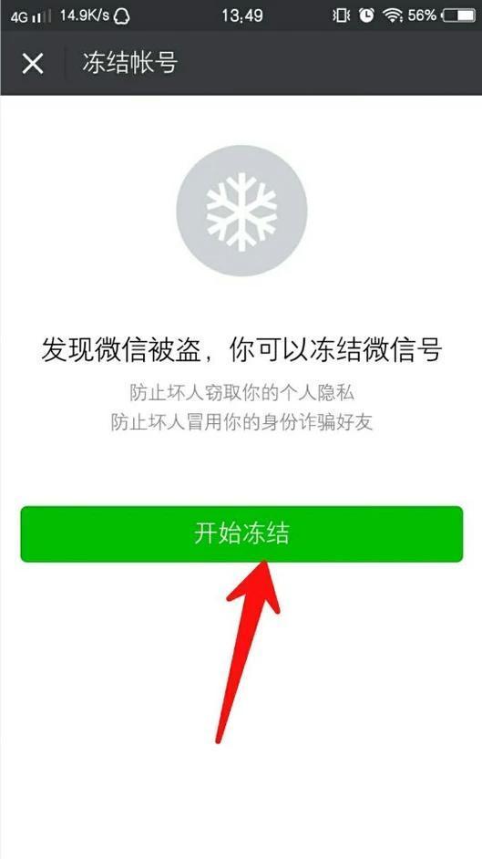 手机丢了如何冻结微信号_手机丢了微信号怎么办