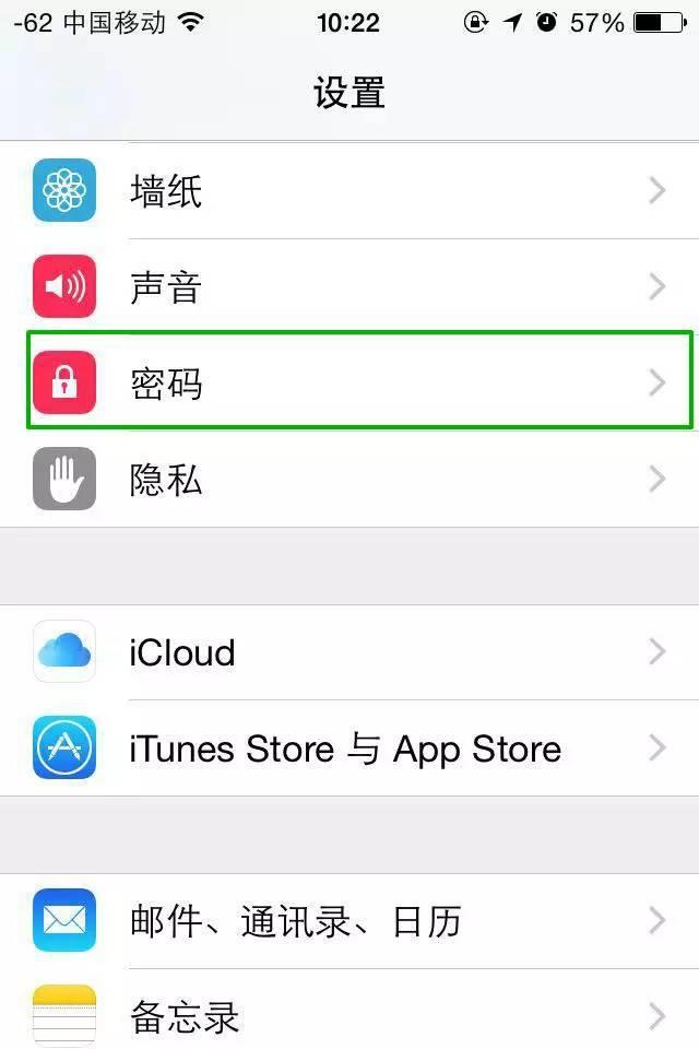 iphone复杂开机密码怎么设置?