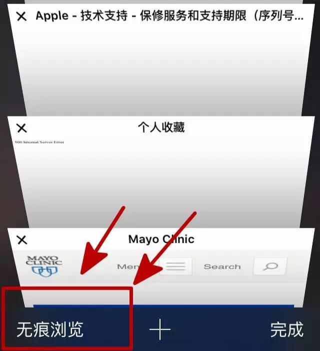 这些可能会泄露手机隐私?快来提升iphone手机安全!