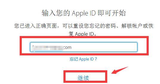 Apple ID密码忘了怎么办?能找回来吗?