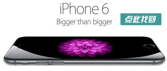 苹果手机找回