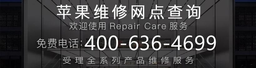 杭州苹果手机特约维修点地址电话查询