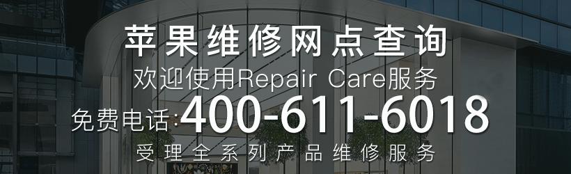 广州苹果笔记本电脑MacBook售后维修服务中心地址