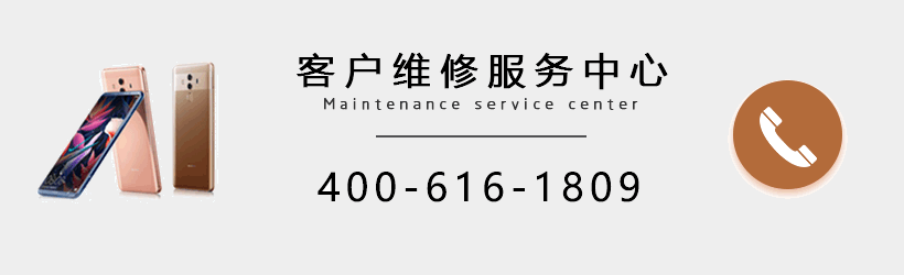 济南华为手机维修点地址_济南华为售后服务网点