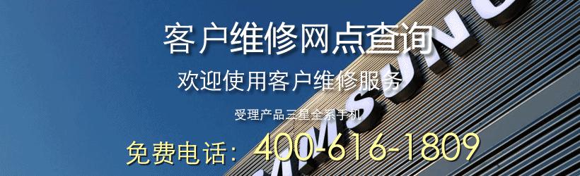 北京三星手机售后维修服务网点地址电话查询