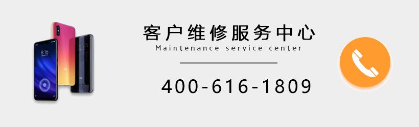 无锡小米手机维修点_无锡小米售后服务网点一览表