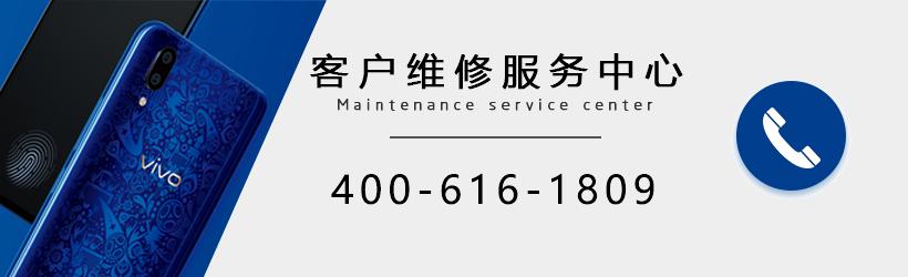 青岛VIVO手机维修售后服务中心地址电话一览表