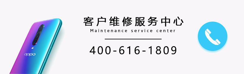 杭州OPPO手机维修点_杭州OPPO手机售后维修服务点地址电话